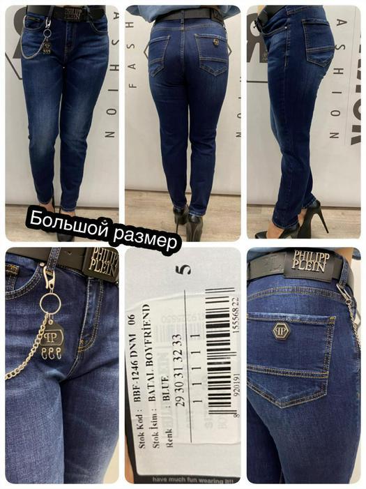 Большие размеры джинсы 840952