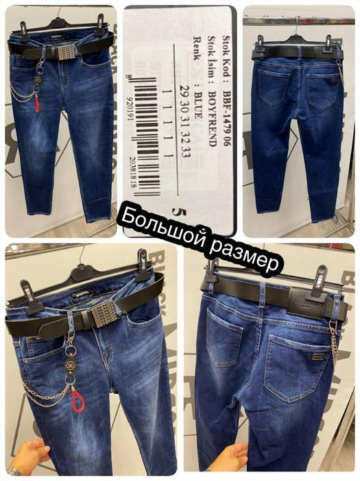 Большие размеры джинсы 1036643