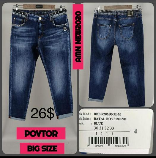 Распродажа джинсы брюки 1010376