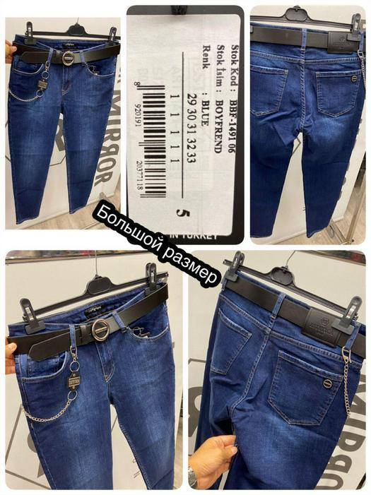 Большие размеры джинсы 1036645