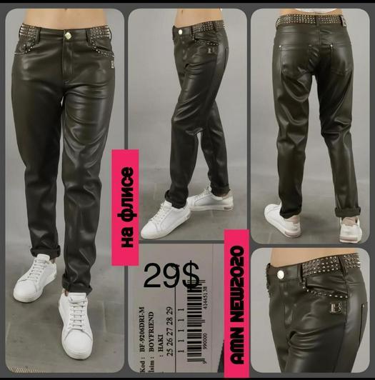 Распродажа джинсы брюки 1010411
