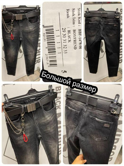 Большие размеры джинсы 1036638
