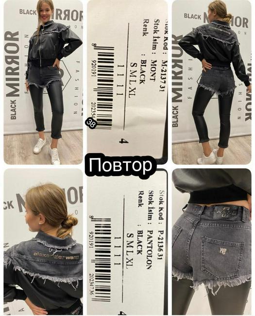 Женские куртки 1056971