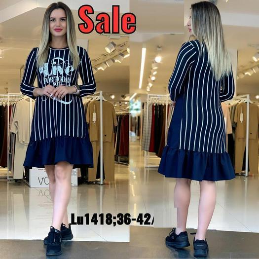 Распродажа платья 897467