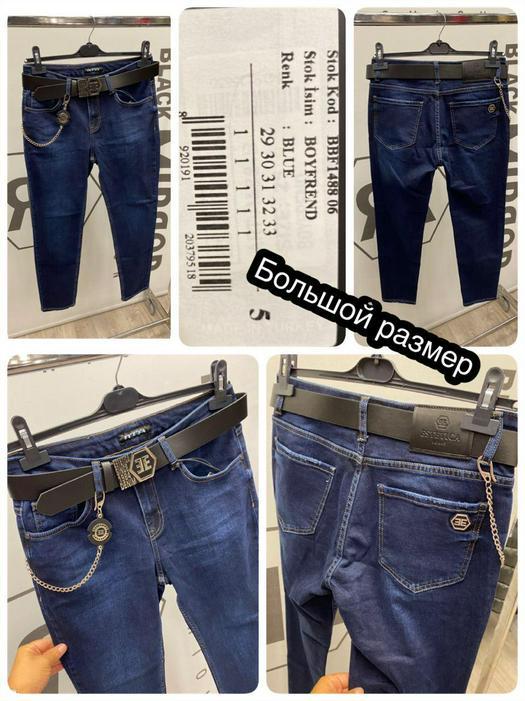 Большие размеры джинсы 1036636